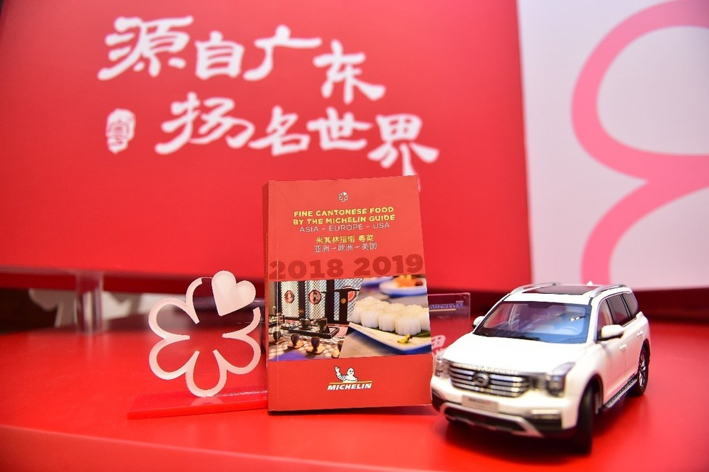 GAC-Michelin-Cantonese-guide